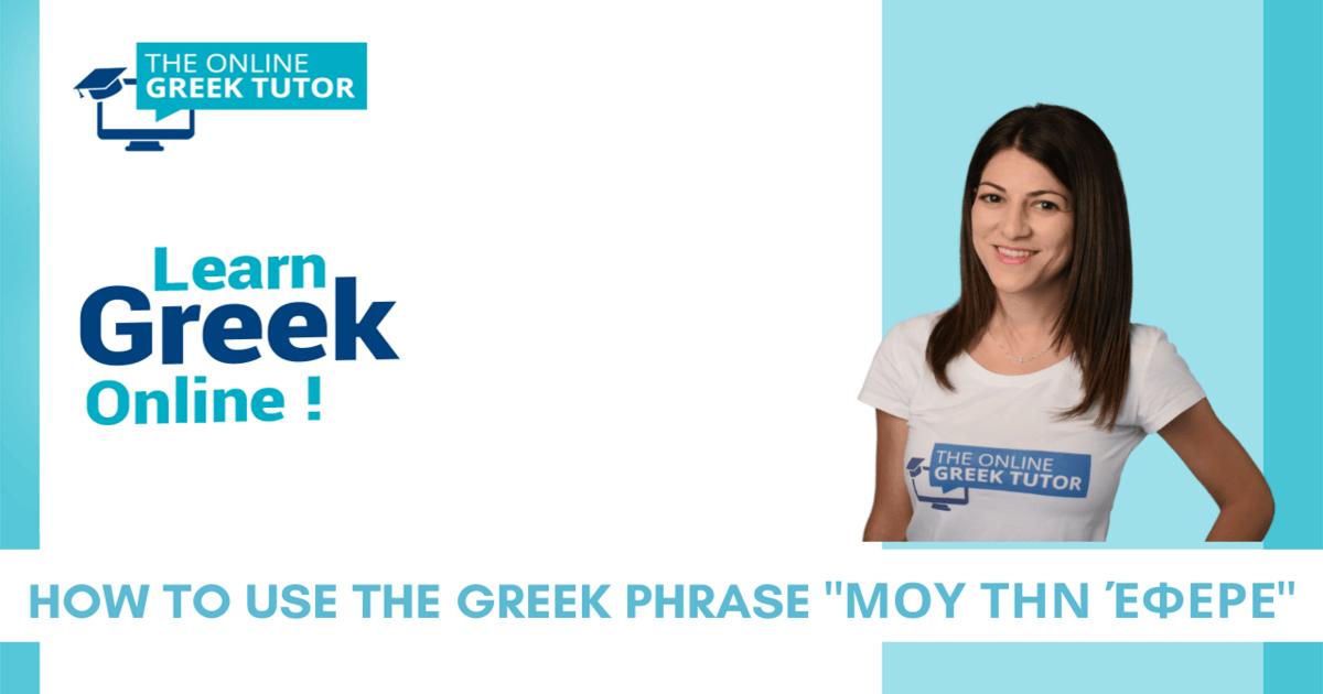 how-use-greek-phrase-mou-tin-efere
