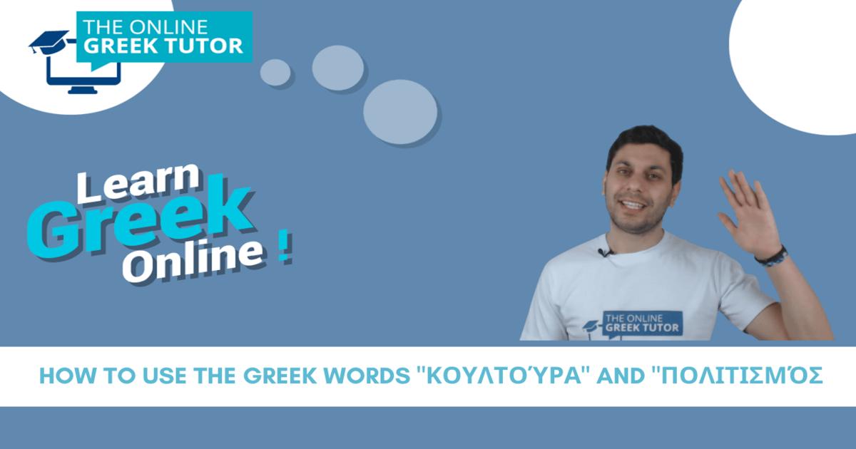 how-use-greek-words-koultoura-politismos