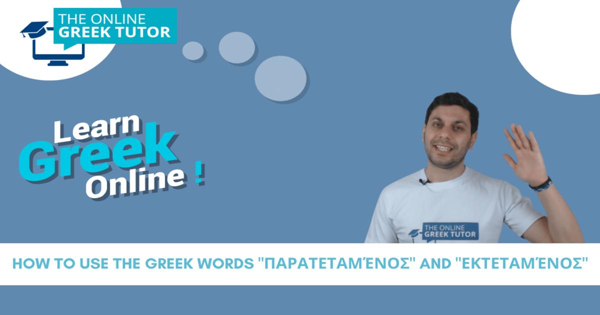 how-use-words-paratetamenos-ektetamenos