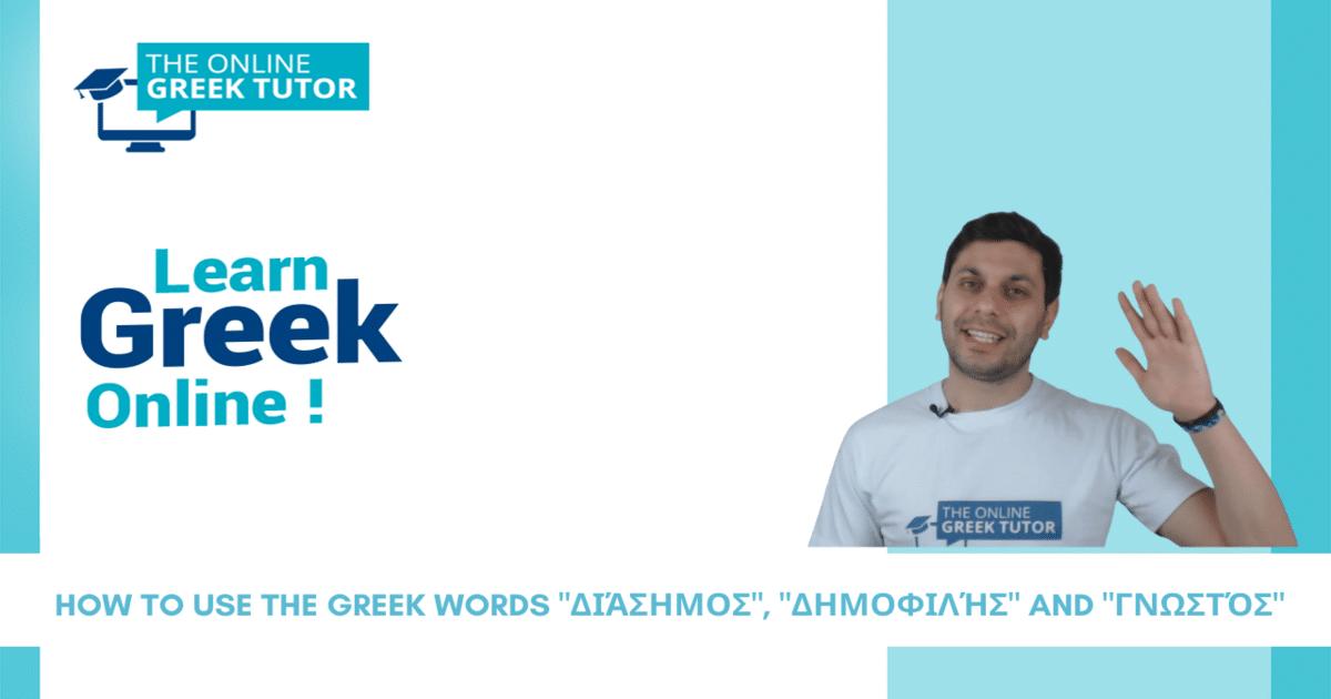 how-use-greek-words-diasimos-dimofilis-gnwstos