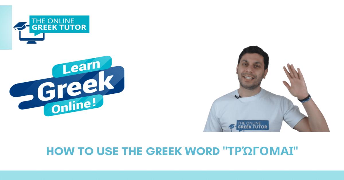 how-use-greek-word-trwgomai