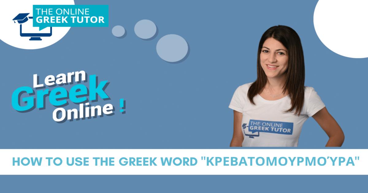 how-use-greek-word-krevatomourmoura