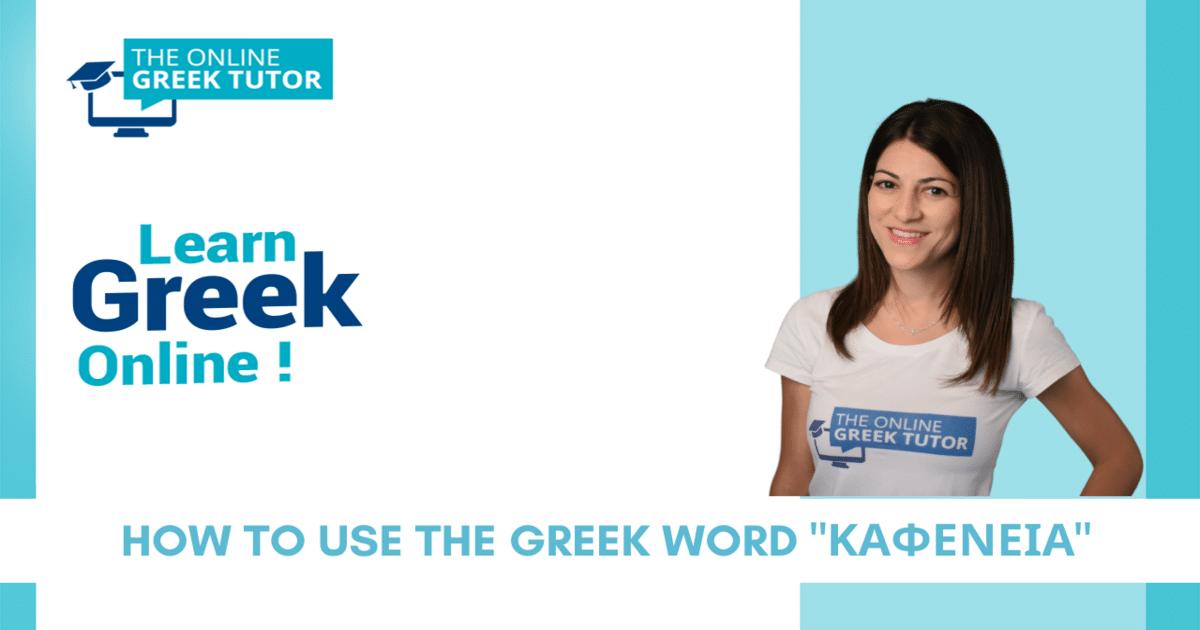 how-use-word-kafeneia