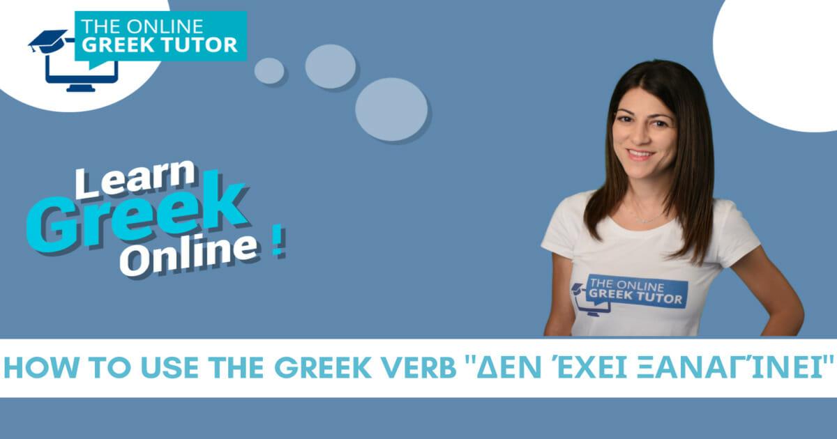 how-use-greek-verb-den-ehei-ksanaginei